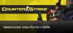 прикольные игры Контр страйк