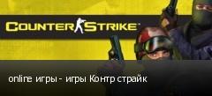 online игры - игры Контр страйк