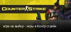 игра на выбор - игры в Контр страйк