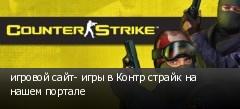 игровой сайт- игры в Контр страйк на нашем портале
