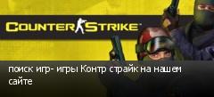 поиск игр- игры Контр страйк на нашем сайте