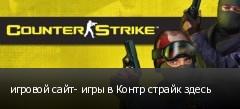 игровой сайт- игры в Контр страйк здесь