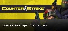 самые новые игры Контр страйк