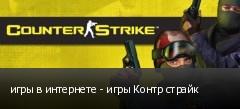 игры в интернете - игры Контр страйк