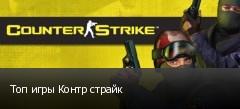 Топ игры Контр страйк