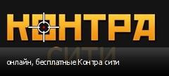 онлайн, бесплатные Контра сити