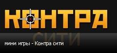 мини игры - Контра сити