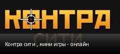 Контра сити , мини игры - онлайн