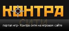 портал игр- Контра сити на игровом сайте