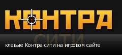 клевые Контра сити на игровом сайте
