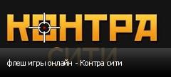 флеш игры онлайн - Контра сити