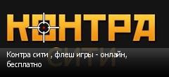 Контра сити , флеш игры - онлайн, бесплатно