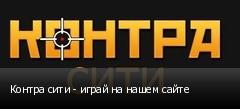 Контра сити - играй на нашем сайте