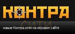 новые Контра сити на игровом сайте