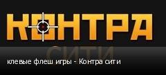 клевые флеш игры - Контра сити