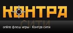 online флеш игры - Контра сити