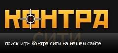 поиск игр- Контра сити на нашем сайте