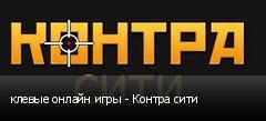 клевые онлайн игры - Контра сити