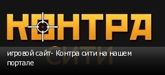 игровой сайт- Контра сити на нашем портале