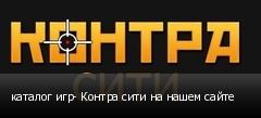каталог игр- Контра сити на нашем сайте