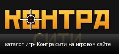 каталог игр- Контра сити на игровом сайте