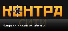 Контра сити - сайт онлайн игр