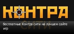 бесплатные Контра сити на лучшем сайте игр