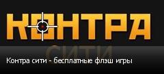 Контра сити - бесплатные флэш игры