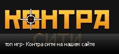 топ игр- Контра сити на нашем сайте