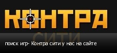 поиск игр- Контра сити у нас на сайте