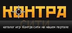 каталог игр- Контра сити на нашем портале