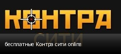 бесплатные Контра сити online