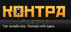 Топ онлайн игр - Контра сити здесь