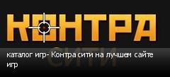 каталог игр- Контра сити на лучшем сайте игр