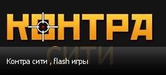 Контра сити , flash игры
