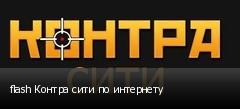flash Контра сити по интернету