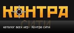 каталог всех игр - Контра сити