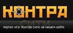 портал игр- Контра сити на нашем сайте