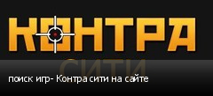 поиск игр- Контра сити на сайте