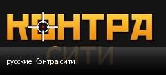 русские Контра сити