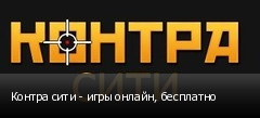 Контра сити - игры онлайн, бесплатно