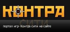 портал игр- Контра сити на сайте