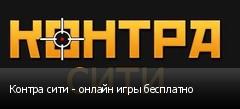 Контра сити - онлайн игры бесплатно