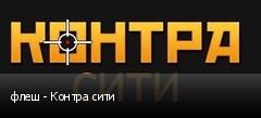 флеш - Контра сити