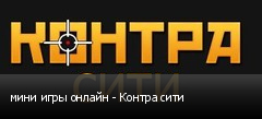 мини игры онлайн - Контра сити