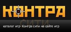 каталог игр- Контра сити на сайте игр