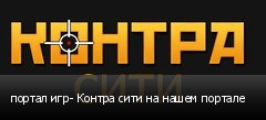 портал игр- Контра сити на нашем портале