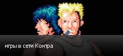игры в сети Контра