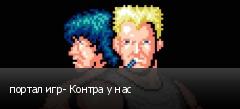 портал игр- Контра у нас