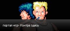 портал игр- Контра здесь